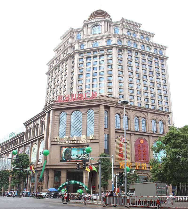 中山市银泉酒店