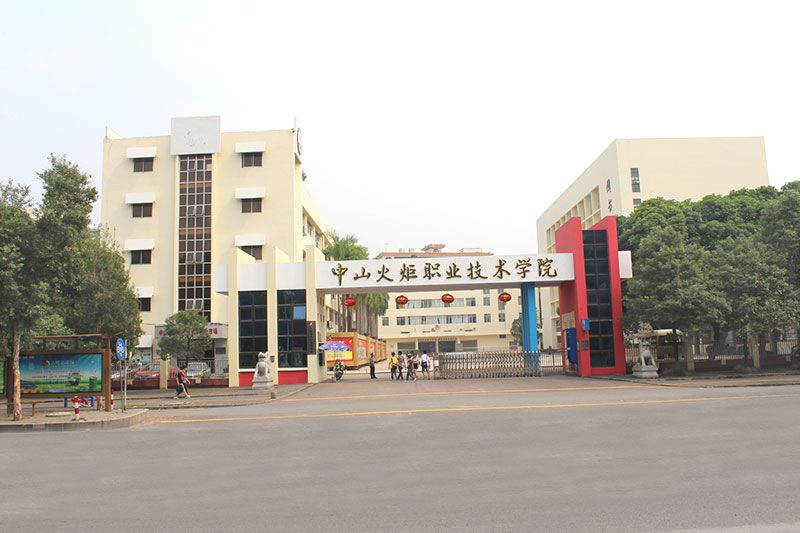 中山火炬职业技术学院