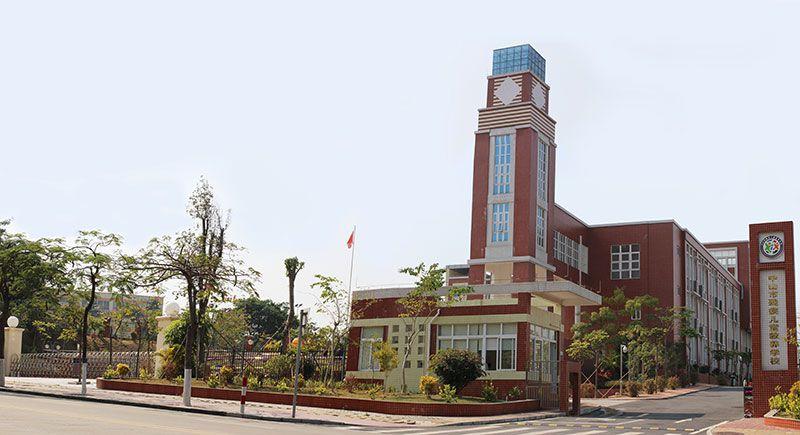 中山市残疾儿童教养学校
